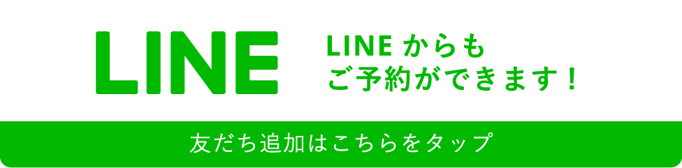てつ整骨院 公式LINE@